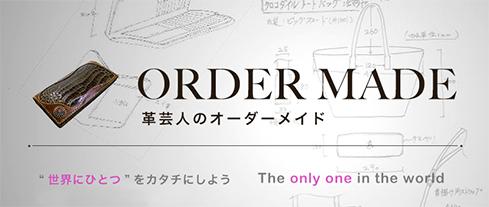 ORDER MADE/革芸人のオーダーメイド