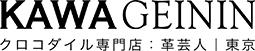 KAWAGEININ/クロコダイル専門店:革芸人|東京
